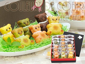 Coluleurs du L' Oursカラフルベア18個入り洋菓子 マドレーヌ 焼菓子 誕生日 記念 贈り物 ギフト プレゼント