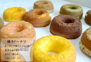 【単品/個包装】揚げないヘルシー焼きドーナツ洋菓子 ドーナツ ギフト 贈り物 お中元 プレゼント