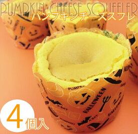 ハロウィン パンプキンチーズスフレ4個入ハロウィン 洋菓子 スフレ かぼちゃ パンプキン