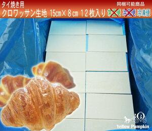 【冷凍生地】【あす楽】菓子材料/生地タイ焼用クロワッサン生地(15cm×8cm)12枚入り