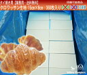 【冷凍生地】【業務用】【送料無料】【順番待ち】菓子材料/生地タイ焼用クロワッサン生地(15cm×8cm)360枚入り北海…
