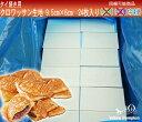【冷凍生地】【MINI】菓子材料/生地タイ焼用クロワッサン生地(9.5cm×6cm)24枚入り