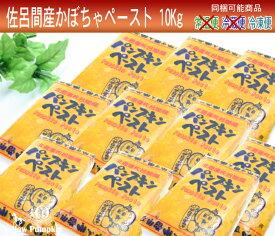 【同梱不可】かぼちゃペースト業務用10kg