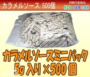 【あす楽対応】【送料込】カラメルソースミニパック!500個