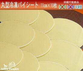 【あす楽対応】菓子材料/生地丸型冷凍パイシート 直径11cm 10枚セット