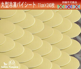 【あす楽対応】菓子材料/生地【送料込・同梱不可】業務用 丸型冷凍パイシート 直径11cm240枚セット