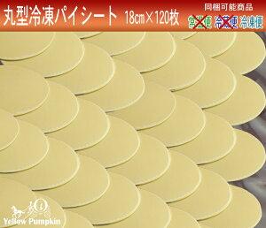 【あす楽対応】【送料込・同梱不可】菓子材料/生地業務用 丸型冷凍パイシート 直径18cm 120枚セット
