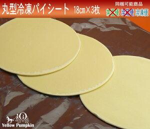 【あす楽対応】菓子材料/生地丸型冷凍パイシート 直径18cm 3枚セット♪