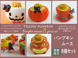 ハロウィン 【9月10日出荷よりお届け】パンプキンムースハロウィン8個セットムース かぼちゃ パンプキン
