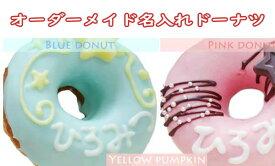 【送料無料】名入りドーナツ100個入り洋菓子/ドーナツ/かわいい/誕生日/記念/サプライズ/プレゼント/ギフト
