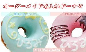 【送料無料】名入りドーナツ50個入り洋菓子/ドーナツ/かわいい/誕生日/記念/サプライズ/プレゼント/ギフト