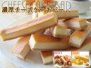【訳あり】濃厚チーズケーキバー 500g