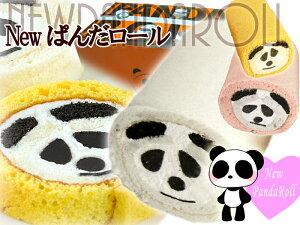 【送料込】☆選べる3種のぱんだロール☆洋菓子/スイーツ/ロールケーキ/米粉/かわいい/ギフト