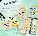 【カット済み/個包装】☆ひとりぱんだロール10個セット☆かわいい 動物 アニマル パンダ 洋菓子 ロールケーキ 米粉ロ…