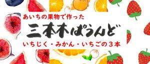 国産フルーツの三本木ぱうんどケーキ3本セット(いちじく・いちご・みかん)国産 焼菓子 いちじく イチジク いちご イチゴ みかん ミカン パウンドケーキ 母の日 父の日 お中元 夏の贈り物 お