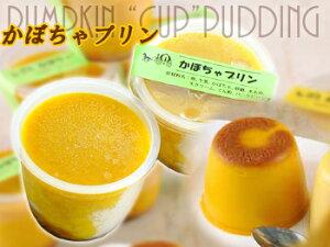 かぼちゃプリン(カップ)洋菓子/プリン/パンプキンプリ...