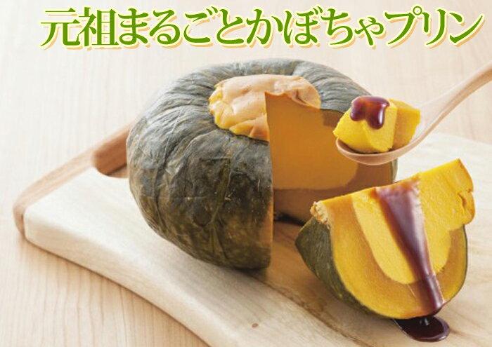 【あす楽】元祖まるごとかぼちゃプリン洋菓子/プリン/パンプキンプリン/スイーツ/ギフト/贈り物