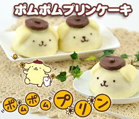 【キャラクタースイーツ】【サンリオ】ポムポムプリン ケーキ(小)4個セット