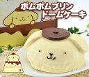 【あす楽対応】ポムポムプリン ドームケーキかわいい サンリオ キャラクタースイーツ そっくりスイーツ バレンタイン…