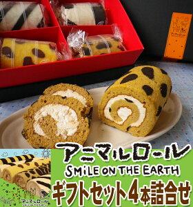 【送料込】あにまるろーるギフトセット4本詰め合わせ洋菓子 ロールケーキ セット 詰め合わせ ギフトセット 贈り物 プレゼント