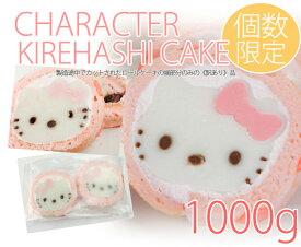【あす楽対応】【訳あり】キャラクターケーキの切れ端スイーツ お菓子 ケーキ ロールケーキ