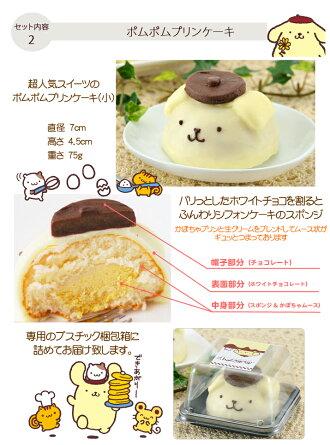 【あす楽対応】【かわいい】【サンリオ】洋菓子/チョコレートケーキ/サンリオコラボセット《スペシャル》