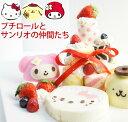 【あす楽】【送料無料】プチロールとサンリオの仲間達北海道+700円沖縄・離島+2000円かわいい 洋菓子 ケーキ キャラク…