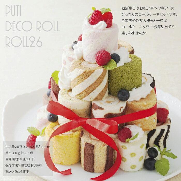 ☆プチデコロール26☆洋菓子/ロールケーキ/チョコレートケーキ/誕生日/お祝い/記念/クリスマス