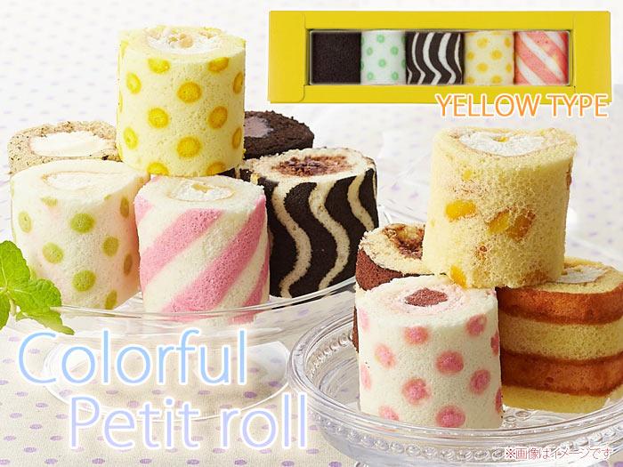 Colis a poisプチロールY(黄箱)洋菓子/ロールケーキ/チョコロールケーキ/誕生日/記念/クリスマス/ギフト