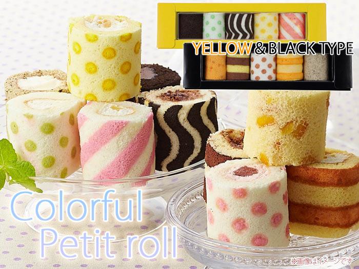 Colis a poisプチロール(黄、黒)2箱セット洋菓子/ロールケーキ/チョコレートケーキ/プレゼント/ギフト/誕生日/記念/お祝い