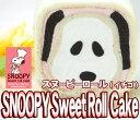 スヌーピースクエアロール(いちご)☆かわいい キャラクタースイーツ そっくりスイーツ 洋菓子 ロールケーキ ロールケ…