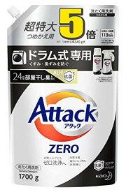 【ポイント5倍】アタック ZERO(ゼロ) 洗濯洗剤 液体 ドラム式専用 詰め替え 1700g (約5倍分)