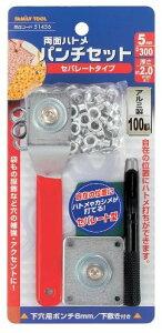 ファミリーツール(FAMILY TOOL) 両面ハトメパンチセット 5mm セパレートタイプ 51456