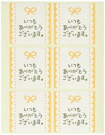 ヘッズ 日本製 メッセージ ギフトシール いつもありがとう オレンジ 60枚 HEADS MSR-3S