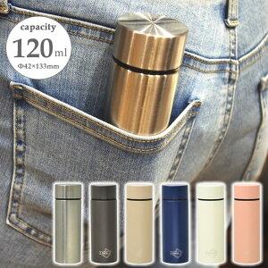 水筒 POKETLE ボトル S 120ml 120 容器 ポケトル ミニサイズ 洗いやすい 保温 保冷 ステンレスボトル 軽量 小さい コンパクト 軽い [17421] P15