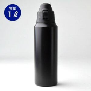 ワンタッチ ダイレクト ボトル ブラック 1000ml 直飲み ボタン開閉 水筒 スクイズボトル 部品・パーツ 1L [21101]