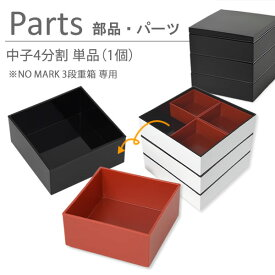 部品・パーツ 重箱 6.0寸「中子 仕切り 4割(1/4) 1個 (NO MARK 3段重箱専用 )」 [06191] P02