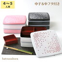 お正月 おせちに!桜の重箱(家族用)『ファミリーランチボックス』桜模様のおしゃれでかわいい2段お重箱(4〜5人用) hatsuzakura さくら角丸2段重箱 パール LL 8.0寸 フタ付き・中子付