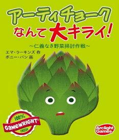 アーティチョークなんて大キライ! 〜仁義なき野菜掃討作戦〜 完全日本語版
