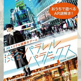 渋谷パラレルパラドックス Home Edition【iOSのみ対応】