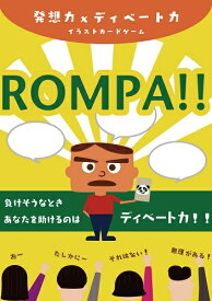 ROMPA!! 発想力x ディベート力