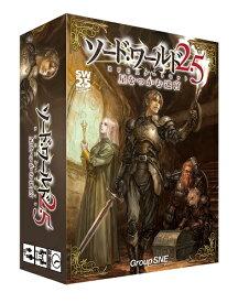ソード・ワールド2.5 RPGスタートセット『星をつかむ迷宮』