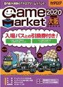 ゲームマーケット2020 大阪 カタログ(入場パス引換券付き)