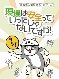 現場は安全っていったじゃないですか!〜仕事猫&電話猫カードゲーム〜