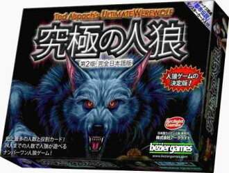 Ultimate man Wolf, 2 fully Japan Japanese Edition