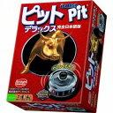 ピット デラックス 完全日本語版
