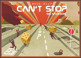 キャント stop (Can't Stop) Japanese edition