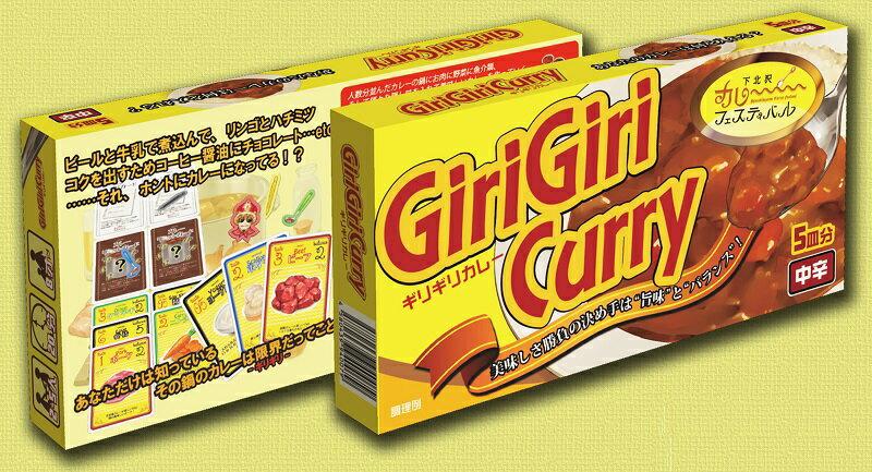 GiriGiriCurry〜ギリギリカレー〜