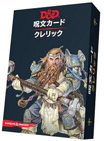 ダンジョンズ&ドラゴンズ第5版 呪文カード 「クレリック」