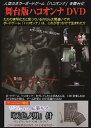 舞台版ハコオンナ DVD